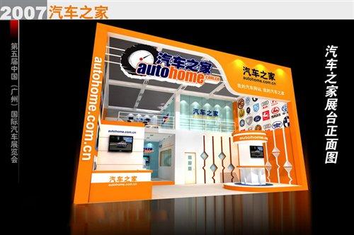 2007广州车展 - 李想 - 李想的博客
