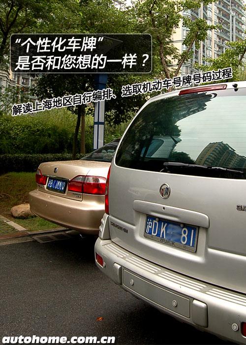 """【图】解读上海地区""""个性化车牌""""自选过程"""