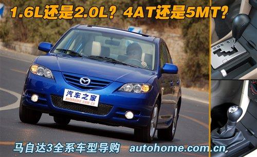 1.6/2.0与4AT/5MT之惑 马自达3车型导购 汽车之家