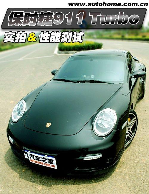 性能强悍又超值 测试保时捷911 Turbo 汽车之家