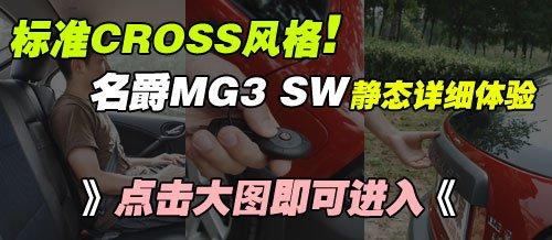 只给爱CVT的你!抢先测名爵MG3 SW1.8 汽车之家