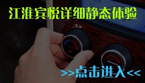 驾驶偏舒适刹车需改进!测试宾悦2.0 MT 汽车之家