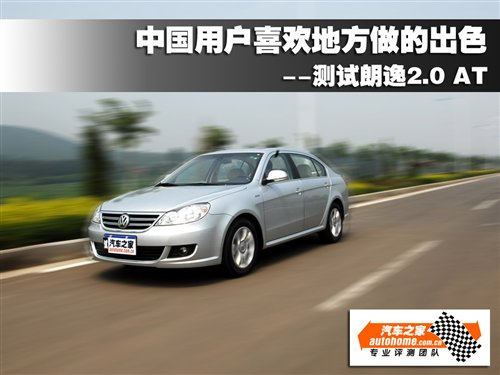 迎合中国用户胃口 朗逸2.0AT性能测试 汽车之家