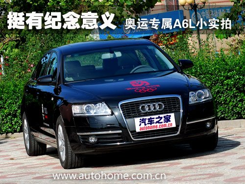 Still have commemoration day quite meaning Beijing Olympic Games is exclusive the home that A6L small fact takes a car