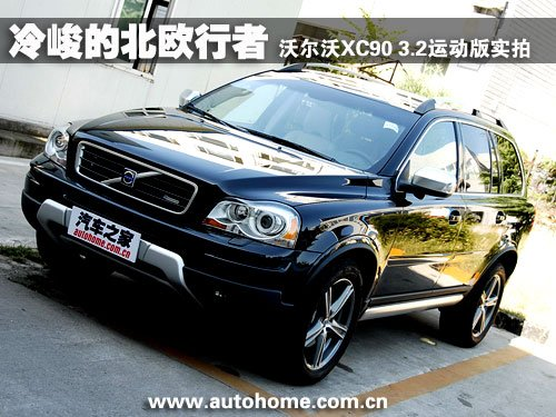 Fact of edition of motion of XC90 of Wo Erwo of the person that boreal Europe of Leng Jun goes takes the home of the car