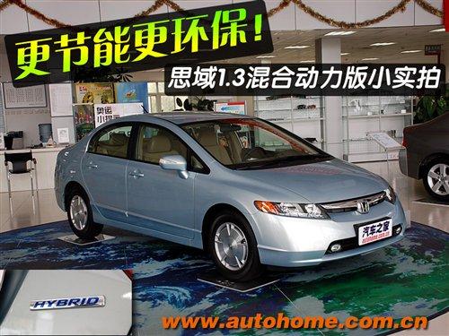 更节能更环保 思域1.3混合动力版小实拍 汽车之家