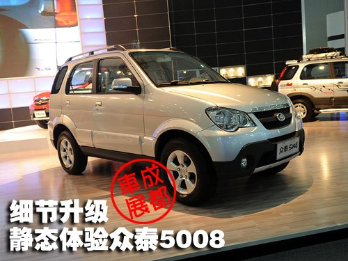 Detail upgrades in the round Chengdu car exhibits experience numerous peaceful the home of 5008 cars