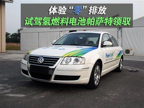 体验零排放 试驾氢燃料电池帕萨特领驭 汽车之家
