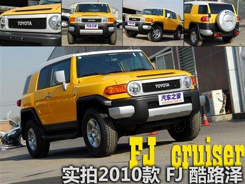售54.30万元 2011款丰田FJ酷路泽上市 汽车之家