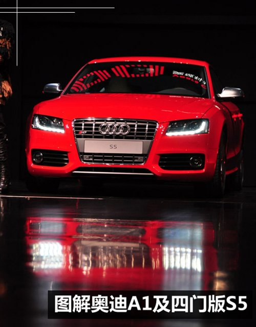 都是中国第一次亮相 图解奥迪A1/四门S5 汽车之家