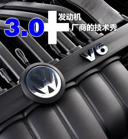 厂商的技术秀 6款个性不同的3.0+发动机 汽车之家