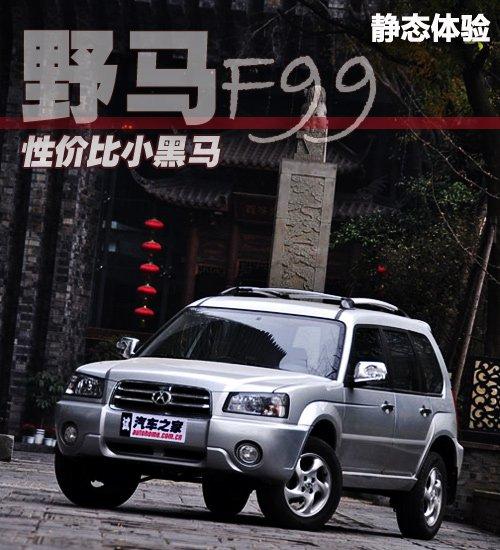 性价比小黑马 静态体验四川汽车野马F99 汽车之家