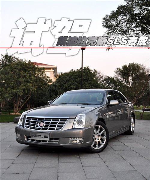 这才是VIP的礼遇 试驾2010款新SLS赛威 汽车之家