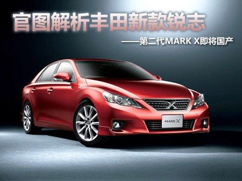 很值得期待!官图解析丰田新款锐志 汽车之家