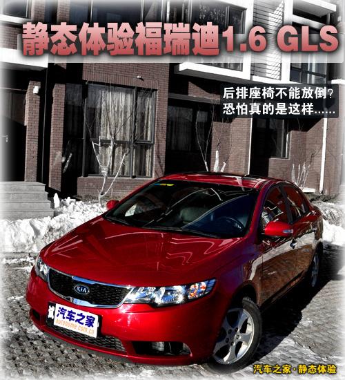 动力油耗是亮点 测试起亚-福瑞迪1.6MT 汽车之家