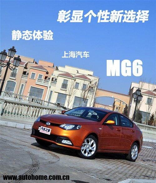 从里到外都运动 测试上汽MG6 1.8T MT 汽车之家