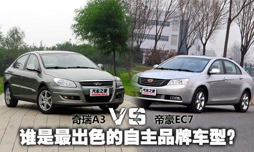 谁是最出色的自主紧凑型车?EC7对比A3 汽车之家