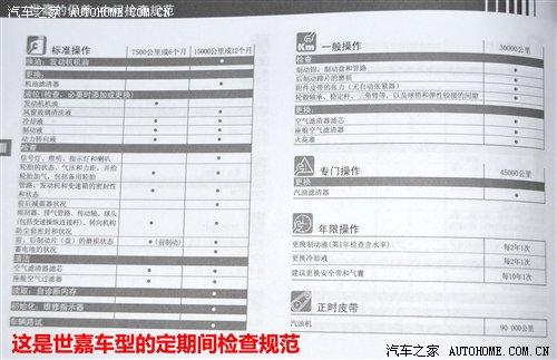 【图】世嘉2013款保养周期_保养项目_保养手册_汽车之