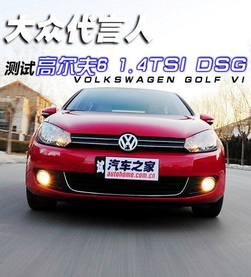 大众代言人 测试高尔夫6 1.4TSI+DSG 汽车之家