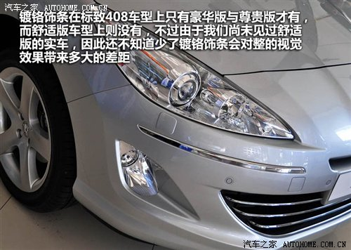 【图】标致4082019款发动机_扭距_功率_汽车之家