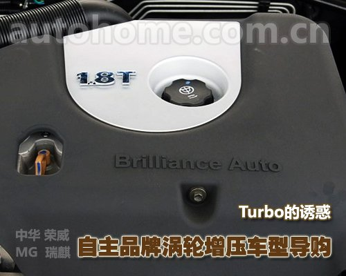 Turbo的诱惑 自主品牌涡轮增压车型导购 汽车之家