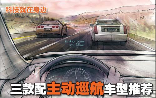 科技就在身边 三款带主动巡航车型推荐 汽车之家