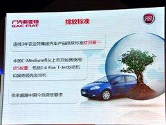 c-medium后年产 看广汽菲亚特近期规划 汽车之家