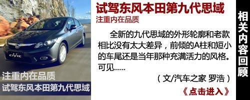 售价13.18-18.58万 东风本田新思域上市 汽车之家