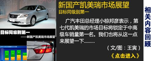 广汽丰田新一代凯美瑞将于12月8日上市 汽车之家