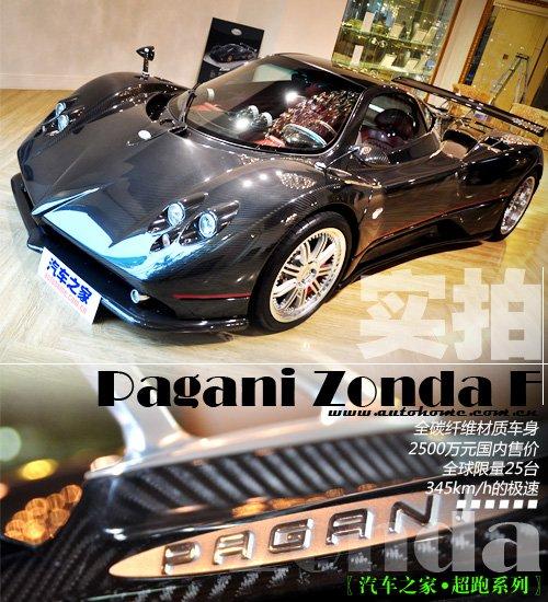 售2500万!实拍Pagani Zonda F碳纤维版 汽车之家