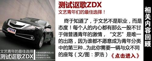 预售85万元起 讴歌ZDX将于11月4日上市 汽车之家