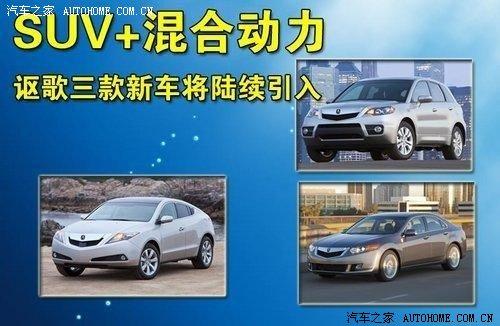 讴歌将陆续引入三款新车 SUV+混合动力 汽车之家