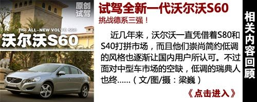 新版XC90起售59.8万 沃尔沃V60车展发布 汽车之家