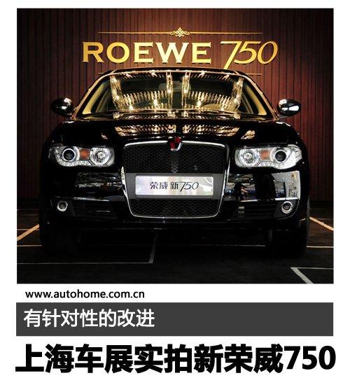 有针对性的改进 车展实拍新款荣威750 汽车之家