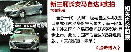 2.0车型变速器升级 国产新马自达3消息 汽车之家