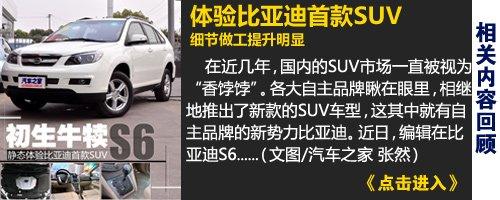 或10万元起 比亚迪S6将于5月6日上市 汽车之家