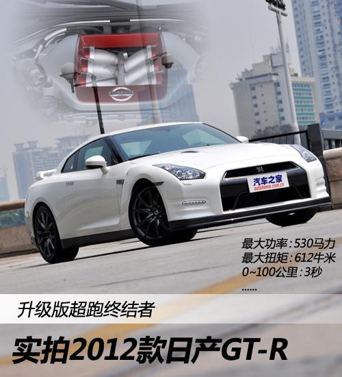 升级版超跑终结者 实拍2012款日产GT-R 汽车之家