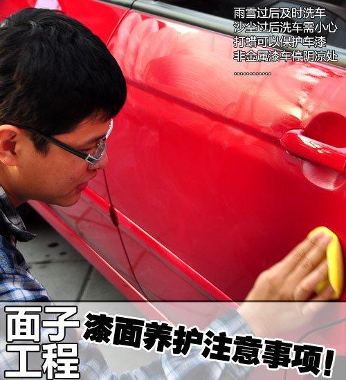 车的面子工程 漆面养护你要知道的事情 汽车之家