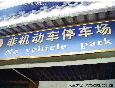 【图】中英文标注的路牌需严谨 房翻译疏忽