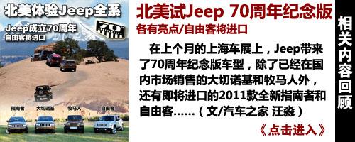 各有亮点北美试Jeep全系70周年纪念版