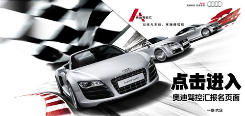 //topic.autohome.com.cn/2011/6/Audi-ade/