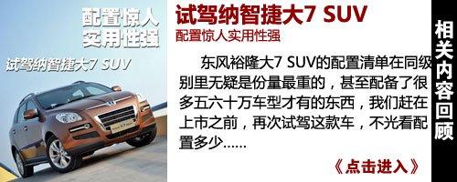 推5款车型 大7 SUV预售18.80-26.80万元 汽车之家