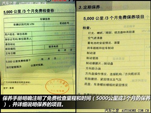 『建议点击查看大图』 广汽丰田凯美瑞车型官方保养周期/价格表
