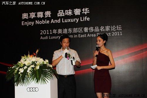 2011奥迪东部区奢侈品名家论坛南京开讲 汽车之家