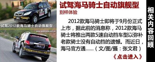 at版预售14-15.5万 2012款骑士20日上市 汽车之家