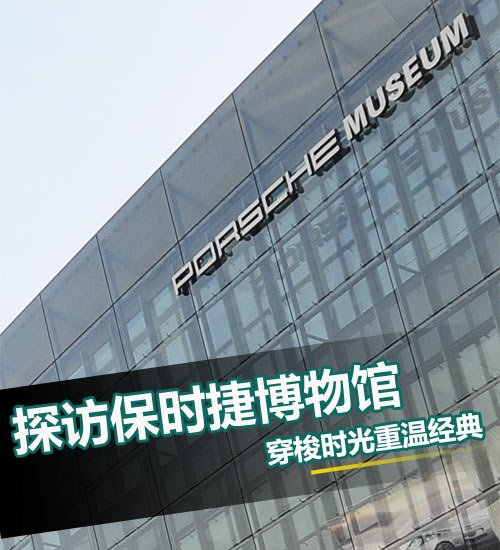 穿梭时光重温经典 探访保时捷博物馆 汽车之家