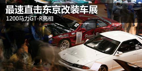 1200马力GT-R亮相直击东京改装车展