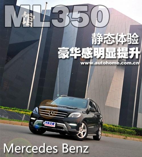 【图】豪华感明显提升 体验奔驰ML350豪华型