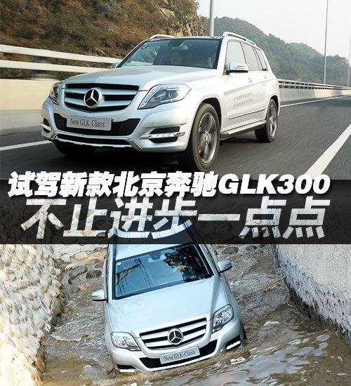 不止进步一点点 试驾新款奔驰GLK300