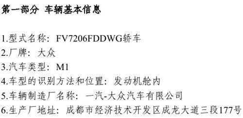 2.0T+6速双离合 速腾GLI申报信息曝光 汽车之家